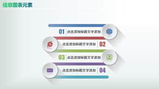彩色PPT信息图表元素8-32
