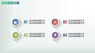 彩色PPT信息图表元素8-26