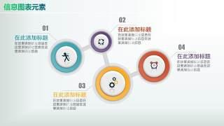 彩色PPT信息图表元素3-10