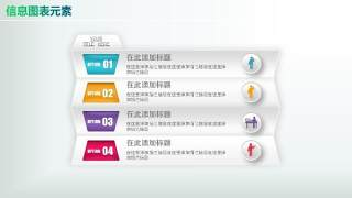 彩色PPT信息图表元素1-37