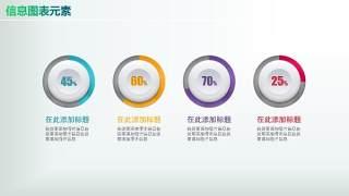 彩色PPT信息图表元素1-44