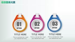 彩色PPT信息图表元素9-25