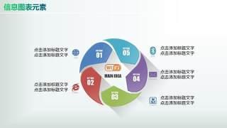 彩色PPT信息图表元素8-21