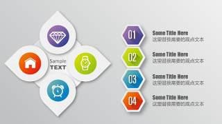 PPT信息图表元素目录31