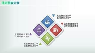 彩色PPT信息图表元素6-44