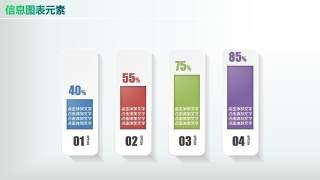 彩色PPT信息图表元素7-13