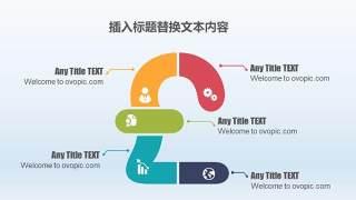 PPT信息图表元素2-17