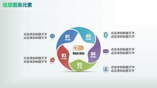 彩色PPT信息图表元素5-21
