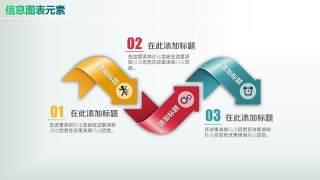 彩色PPT信息图表元素1-14