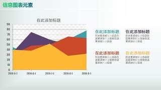 彩色PPT信息图表元素5-1