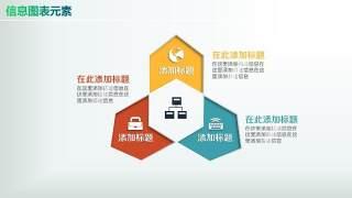 彩色PPT信息图表元素1-25