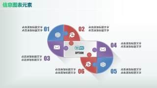 彩色PPT信息图表元素9-9