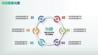 彩色PPT信息图表元素8-35