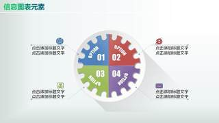 彩色PPT信息图表元素9-2
