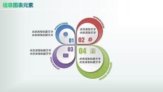 彩色PPT信息图表元素6-37