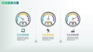 彩色PPT信息图表元素1-18