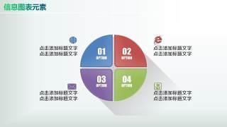 彩色PPT信息图表元素9-18