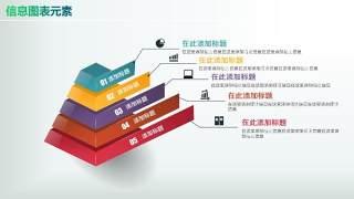 彩色PPT信息图表元素5-9