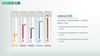 彩色PPT信息图表元素4-33
