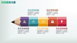彩色PPT信息图表元素4-21