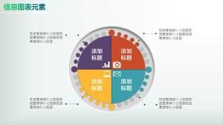 彩色PPT信息图表元素2-35