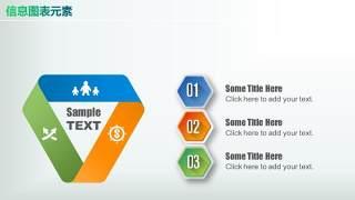 彩色PPT信息图表元素9-29