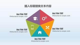 PPT信息图表元素五边形图形