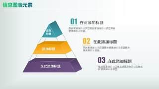 彩色PPT信息图表元素1-13