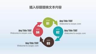 PPT信息图表元素循环目录