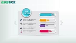彩色PPT信息图表元素4-4