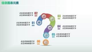 彩色PPT信息图表元素5-32