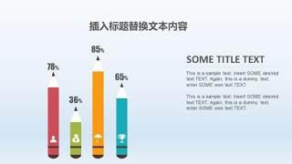 PPT信息图表元素1-13