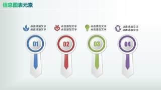 彩色PPT信息图表元素7-20