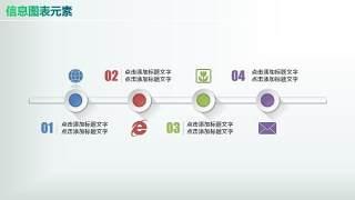 彩色PPT信息图表元素9-3