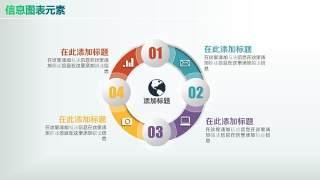 彩色PPT信息图表元素5-11