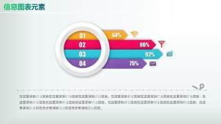 彩色PPT信息图表元素2-13