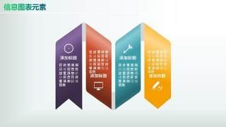 彩色PPT信息图表元素2-32