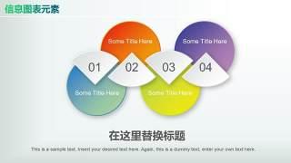 彩色PPT信息图表元素10-20