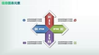 彩色PPT信息图表元素7-2