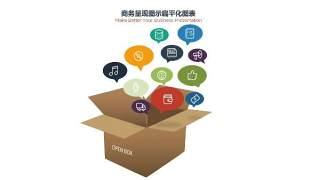 PPT信息图表商务创意盒子