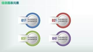 彩色PPT信息图表元素7-35