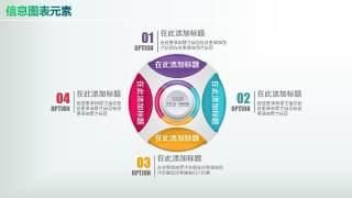 彩色PPT信息图表元素4-3