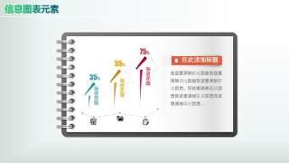 彩色PPT信息图表元素1-12