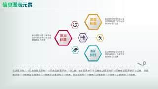 彩色PPT信息图表元素1-16