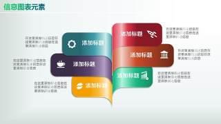 彩色PPT信息图表元素5-5