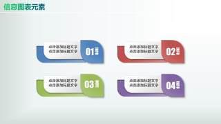 彩色PPT信息图表元素7-32