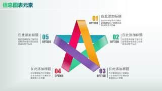 彩色PPT信息图表元素4-13