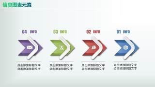 彩色PPT信息图表元素7-1
