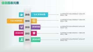 彩色PPT信息图表元素4-12