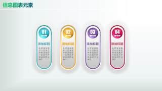 彩色PPT信息图表元素1-36